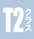 t2クラス