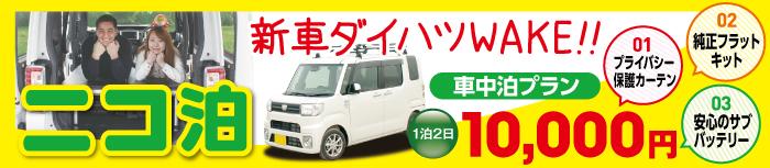 ニコ泊1万円から