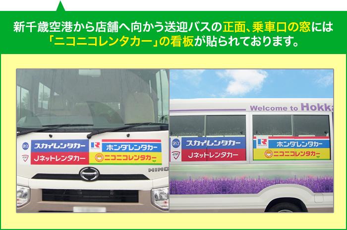 送迎バスの乗車口の窓には「ニコニコレンタカー」の看板が貼られております。