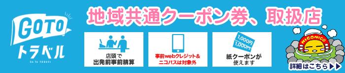 """""""GOTOトラベルキャンペーン地域クーポン取扱店"""""""