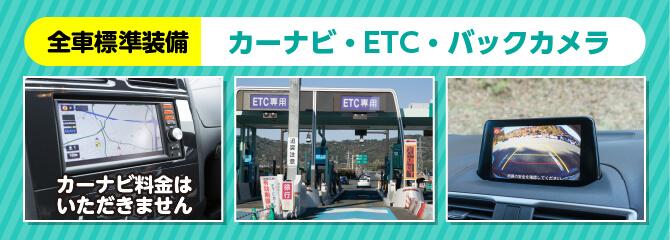 全車カーナビ、ETC、バックカメラ標準装備