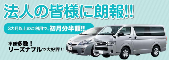 法人様にはリーズナブルな価格で社用車をご利用いただけます