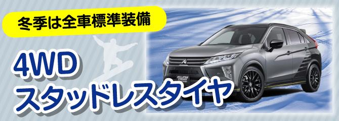 冬季は全車両4WD、スタッドレスタイヤ標準装備