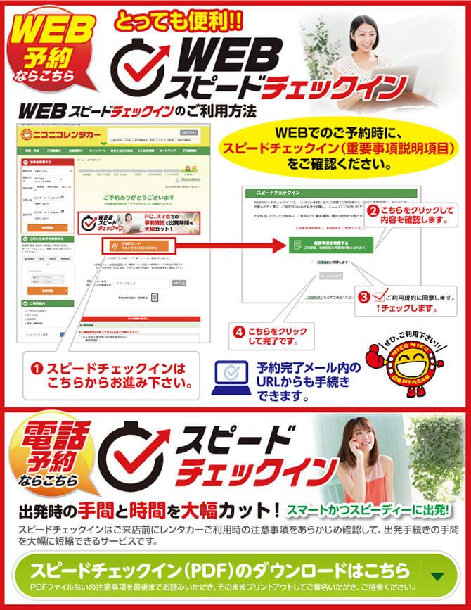 とっても便利!WEBスピードチェックイン!WEB予約時にご確認ください!電話予約ならPDFをダウンロードしてください。