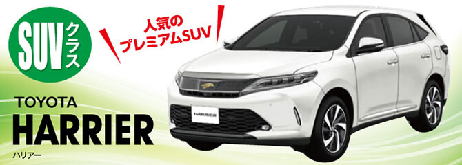 SUVハリアー レンタカー