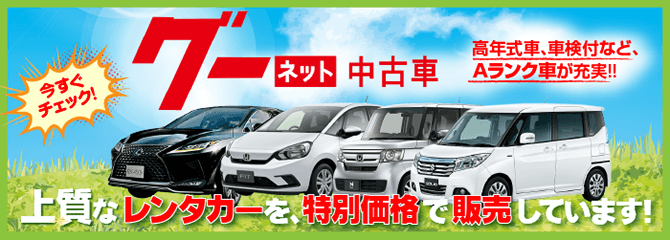 上質な中古車レンタカーレンタアップ車両を、安心価格にて販売中