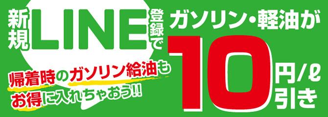 LINEでガソリン10円引き
