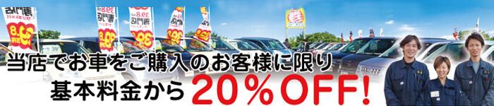 お車ご購入で20%OFF