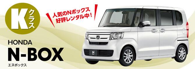 HONDA N-BOX レンタカー