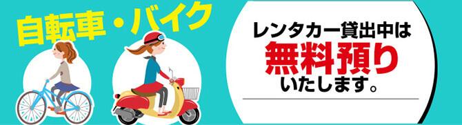 自転車、バイク 無料預かりいたします。