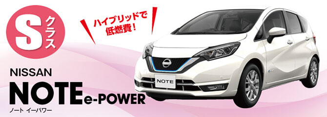 NISSAN NOTE e-Powerレンタカー