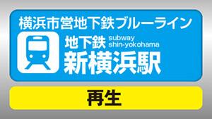 ブルーライン新横浜駅からのアクセス動画