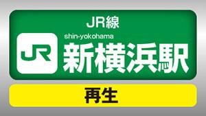JR新横浜駅からのアクセス動画