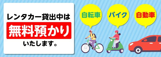 自転車、バイク無料預かり実施中