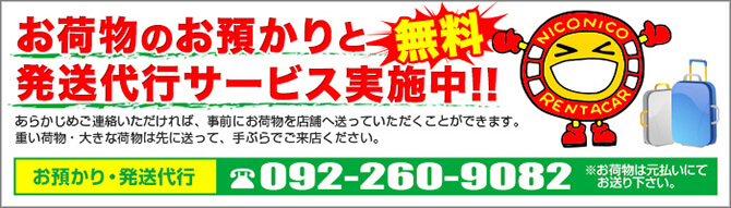 お荷物お預かりと発送代行サービス実施中福岡空港