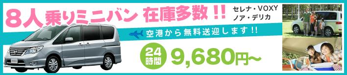 8人乗りミニバン在庫多数!!