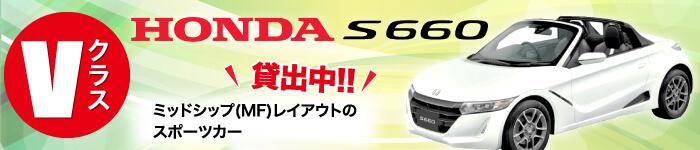 HONDA S660 ミッドシップタイプのスポーツカー貸出中!
