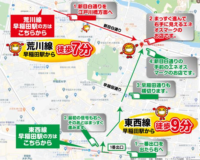 荒川駅から徒歩7分!1.新目白通りを江戸川橋方向へ2.まっすぐ進んで右手に見えるエネオスマークのお店です。