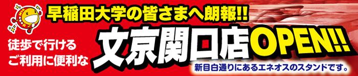 早稲田大学の皆さまへ朗報!徒歩で行けるご利用に便利な文京関口店OPEN!