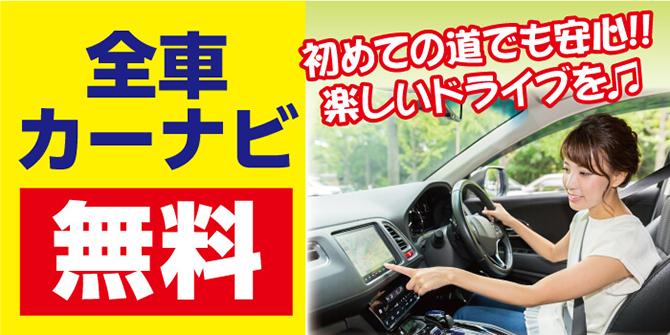 初めての道でも安心。楽しいドライブを。全車カーナビ無料