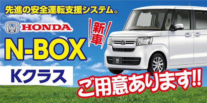 新車N-boxご用意あります!!