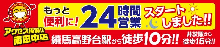練馬高野台駅より徒歩10分!