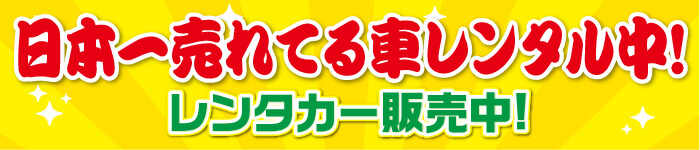 日本一売れてる車レンタル中。横浜長者町店