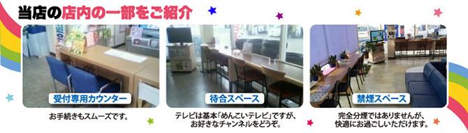 当店の店内の一部をご紹介 受付専用カウンター、待合スペース、禁煙スペース