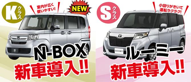 Kクラス N-BOX新車導入!Sクラス ルーミー 新車導入!