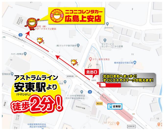 アストラムライン安東駅より徒歩2分