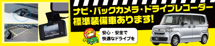 ナビ・バックカメラ・ドライブレコーダー標準装備車あります!