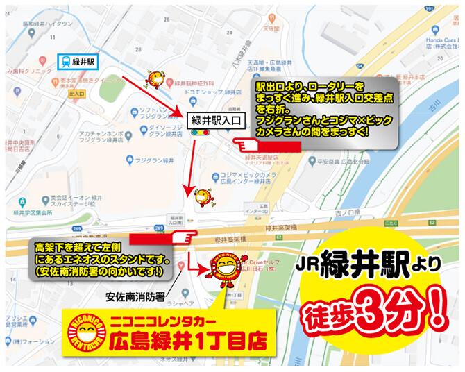 JR可部線【緑井駅】から徒歩約5分!