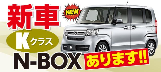 新車N-BOXあります
