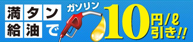 満タン給油でガソリン10円/L値引き!!