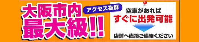 大阪市内最大級!!アクセス抜群。空車があればすぐに出発可能。