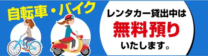 「自転車・バイク」レンタカー貸出中は無料預かりいたします。
