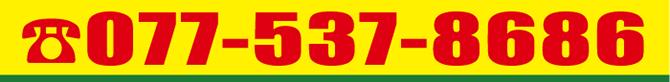 077-537-8686