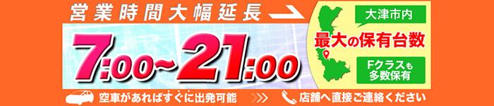 営業時間大幅延長 7:00〜21:00 大津市内最大の保有台数