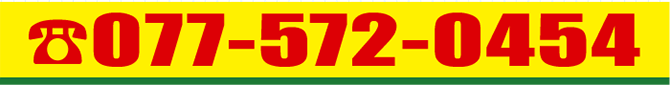 077-572-0454
