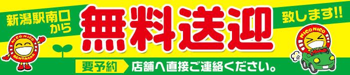 新潟駅南口から無料送迎いたします!