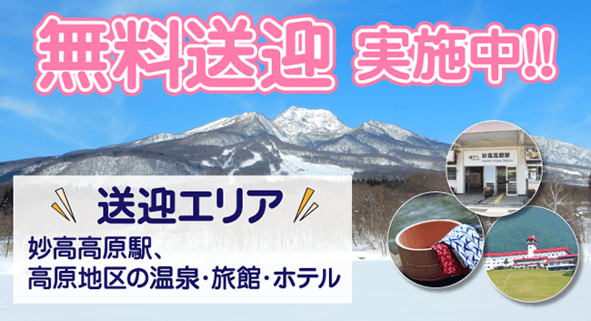 妙高高原駅・旅館・ホテルより無料送迎します