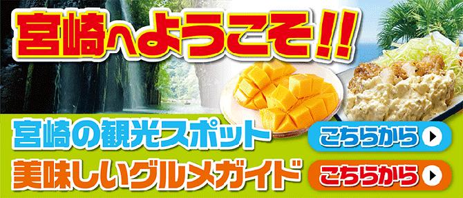 宮崎へようこそ!!宮崎の観光スポット・美味しいグルメガイドはこちらから