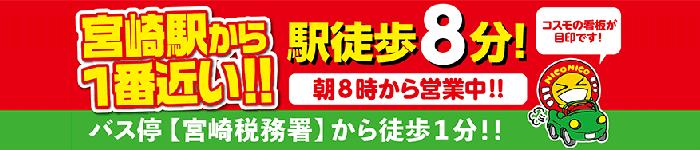 宮崎駅から一番近い!駅徒歩8分!朝8時から営業