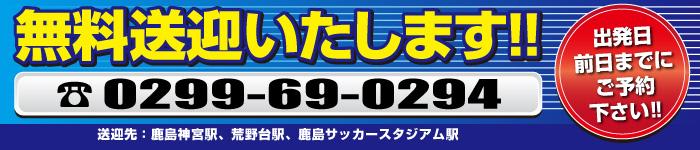 送迎します!鹿島神宮駅、荒野台駅、鹿島サッカースタジアム駅