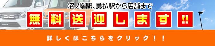 沼ノ端駅、勇払駅から店舗まで無料送迎します!