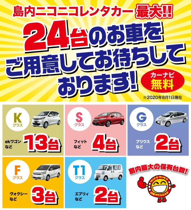 島内ニコニコレンタカー最大24台のお車をご用意してお待ちしております!カーナビ無料