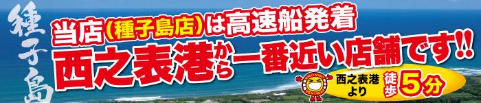 当店(種子島店)は高速船発着 西之表港から一番近い店舗です!