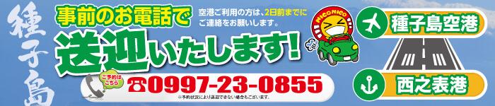 事前のお電話で送迎いたします!空港ご利用の方は、2日前までにご連絡をお願いします。