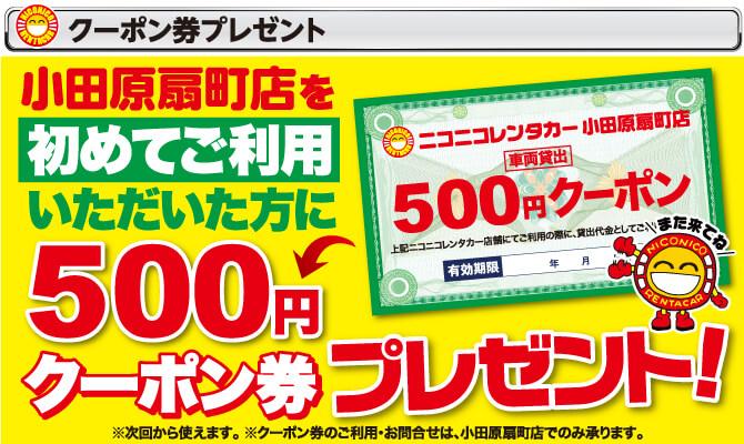 クーポン券プレゼント 小田原扇町店を初めてご利用いただいた方に500円クーポン券プレゼント!