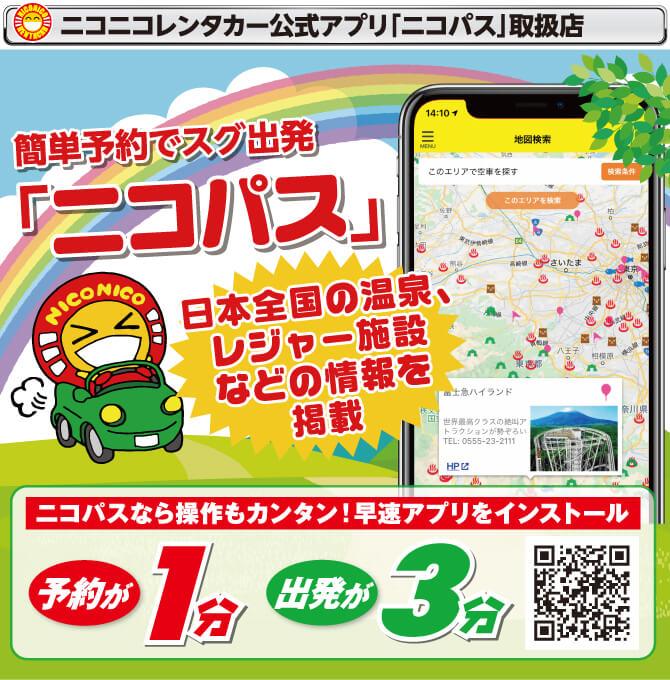 ニコニコレンタカー公式アプリ「ニコパス」取扱店!簡単予約ですぐ出発「ニコパス」